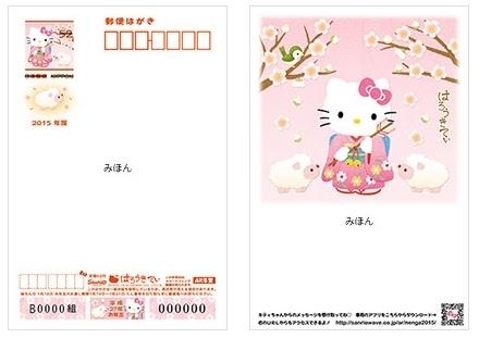キティちゃん年賀ハガキ 年賀状 無料印刷