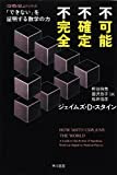 不可能、不確定、不完全: 「できない」を証明する数学の力 (ハヤカワ・ノンフィクション文庫―数理を愉しむシリーズ)