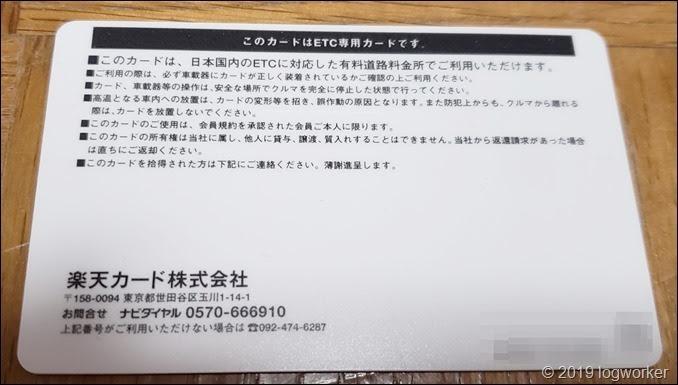 a00037.2_楽天カードのETCカード再発行_05