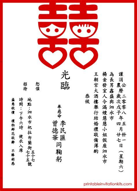 Chinese Double Happiness Modern Invitation ? Wedding