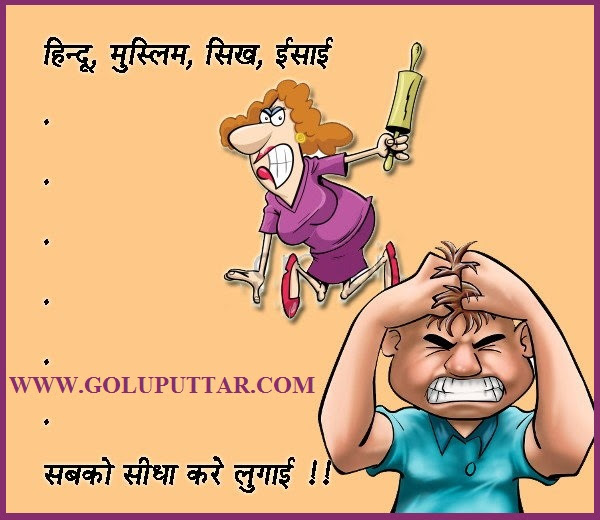 Best Amazing Hindi Jokes On Wife She Can Do Anything Gp