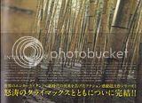 photo RurouniKenshin-DensetsunoSaigoHen-04_zps26b4a12b.jpg