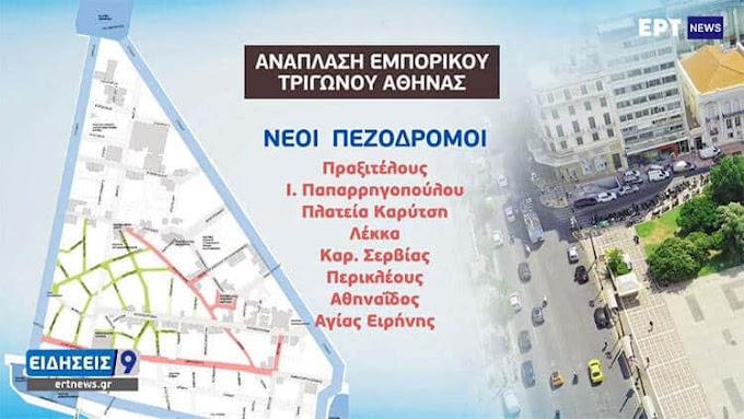 Εμπορικό τρίγωνο Αθήνας: Πεζόδρομοι και πράσινο