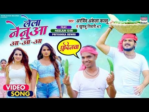 Lela Nenuaa Aa-Aa-Aa - Download |MP3-3GP-4K-Lyrics| Arvind Akela Kallu |Neelam Giri | Bhojpuri Video Song 2021