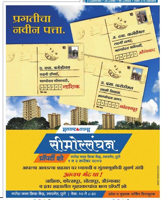 Maharashtra Times Simollanghan Exhibition of Nashik, Kolhapur, Solapur, Aurangabad Properties