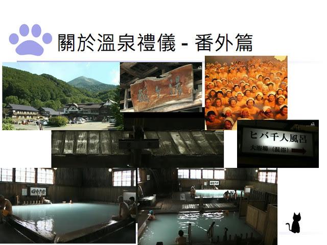 TBG-日本自助旅行之必要 – 溫泉+20121110.011
