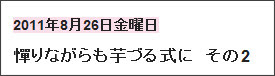 http://tokumei10.blogspot.com/2011/08/2_26.html