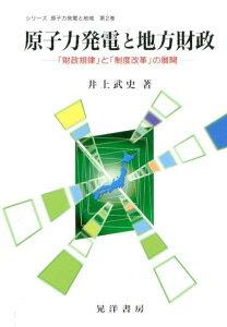原子力発電と地方財政