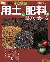 【送料無料】用土と肥料の選び方・使い方大判