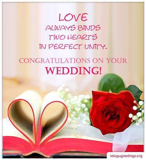 Wedding Greeting 2 Telugu Greeting Cards Telugu Wishes