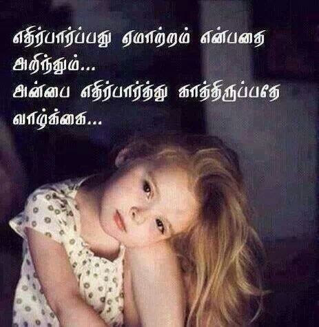 Latest Sad Quotes About Life In Tamil Michigancougarcom