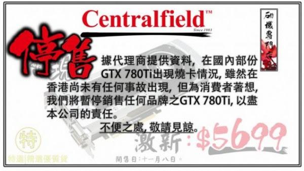 Ventas suspendidas de la Nvidia GeForce GTX 780 Ti