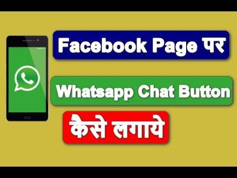 फेसबुक पेज में व्हाट्सएप बटन कैसे ऐड करे Add Whatsapp Button On Fb page - Hindi
