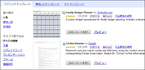 http://docs.google.com/templates?hl=ja