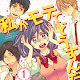 Watashi ga Motete Dousunda [Manga] [Tomos 14/14] [Mega] [PDF]