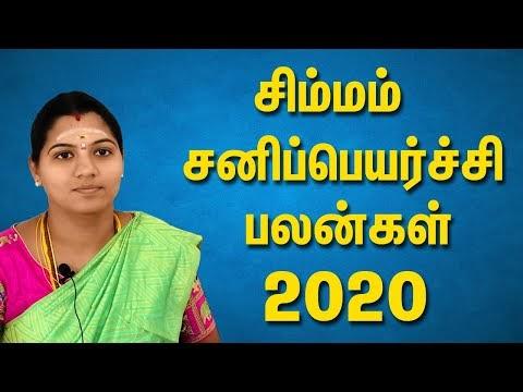 சிம்ம ராசி சனிப்பெயர்ச்சி பலன்   Simma Rasi Sani Peyarchi Palangal 2020 ...