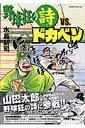 【送料無料】野球狂の詩vs.ドカベン [ 水島新司 ]