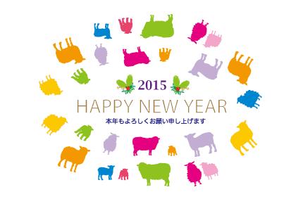 イラスト素材集2015年未年の羊イラスト年賀状テンプレート 年賀はがき No39