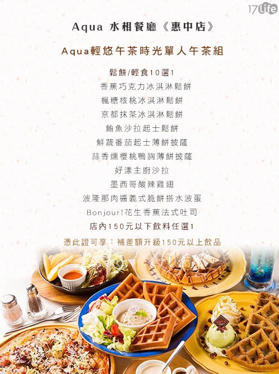 Aqua/水相/午茶/下午茶/甜點/聚餐/假日可用