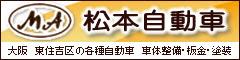 松本自動車ホームページ