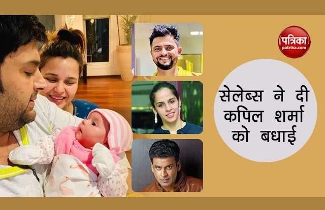 Kapil Sharma दूसरी बार बने पिता, बेटे के जन्म पर सेलेब्स ने ट्वीट कर दी कपल को ढेर सारी शुभकामनाएं