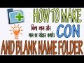 How to create Con name folder  and blank folder on desktop in hindi.