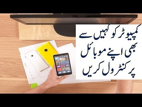 HOW TO REMOTE CONTROL COMPUTER FROM MOBILE FROM ANYWHERE IN URDU