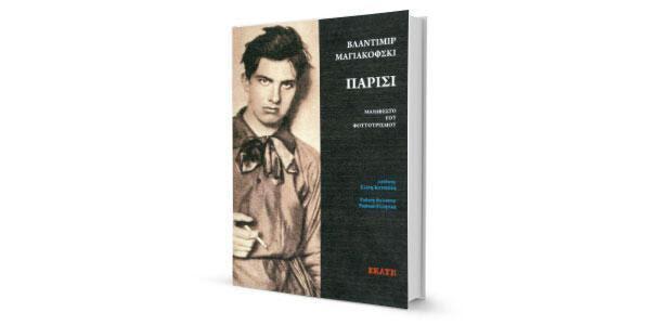 Παρίσι Μανιφέστο του φουτουρισμού Βλαντιμίρ Μαγιακόφσκι Μετάφραση: Ελένη Κατσιώλη Εκάτη