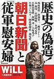 月刊WiLL (ウィル) 2014年11月号増刊 歴史の偽造!朝日新聞と「従軍慰安婦」