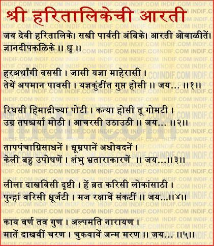 Hartalika Aarti in marathi