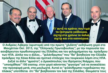 Λιβέρης, ελληνική πρωτοβουλία