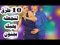 10 طرق فعالة تجعل الرجل يحب الفتاة بجنون