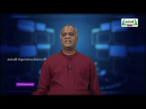 12th  Economics பணவியல் பொருளியல் அத்தியாயம் 5  Kalvi TV