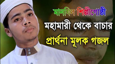 bangla  islamic song  manjil shilpi gosthi