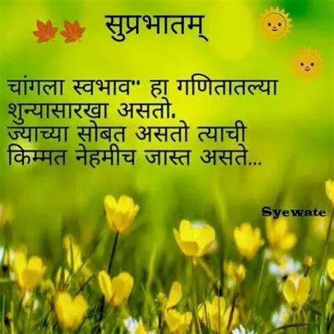 good morning shubh sakal prabhat wallpaper images whatsapp