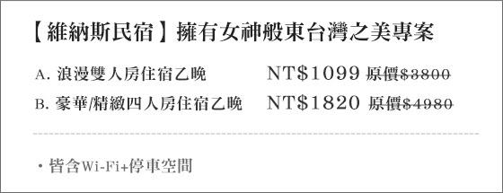 維納斯/民宿/花蓮/麻糬/親子/合法/女神/蔥油餅