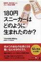 【送料無料】 180円スニーカーはどのように生まれたのか? / 「プロの仕事」研究会 【単行本】