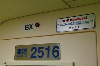台北捷運列車:2516銘牌