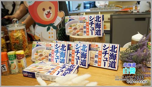 好侍北海道白醬體驗會04.jpg