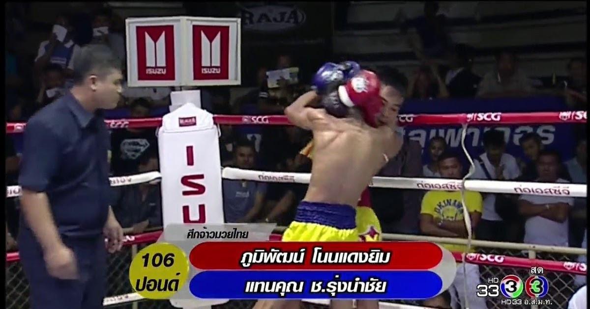 ศึกจ้าวมวยไทย ช่อง 3 ล่าสุด 5/5 6 พฤษภาคม 2560 มวยไทยย้อนหลัง Muaythai HD 🏆 http://dlvr.it/P6B0xC https://goo.gl/WS6eir
