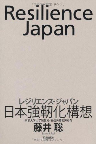 レジリエンス・ジャパン 日本強靭化構想