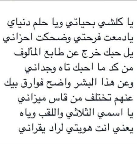شعر دارمي عراقي عن الحب Shaer Blog