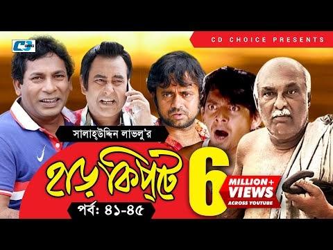 "Download: Bangla Comedy Natok: ""Harkipte""  Episode 41-45 ( Mosharaf Karim, Chanchal, Shamim Jaman)"