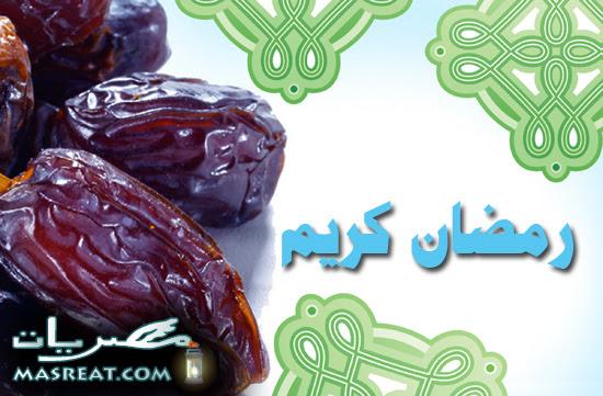 صور عن شهر رمضان كريم