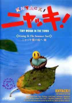 NHK Petit Petit Anime: Knyacki! - / Claymation