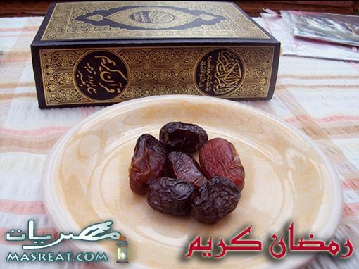 صور كروت تمر رمضان