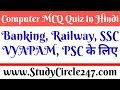 Computer Objective Quiz Part - 03 in Hindi. [कंप्यूटर ऑब्जेक्टिव] - For ...