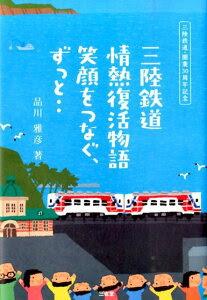 三陸鉄道情熱復活物語