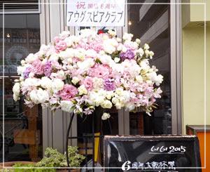 アウグスビアクラブ、開店6周年記念の店頭のお花。