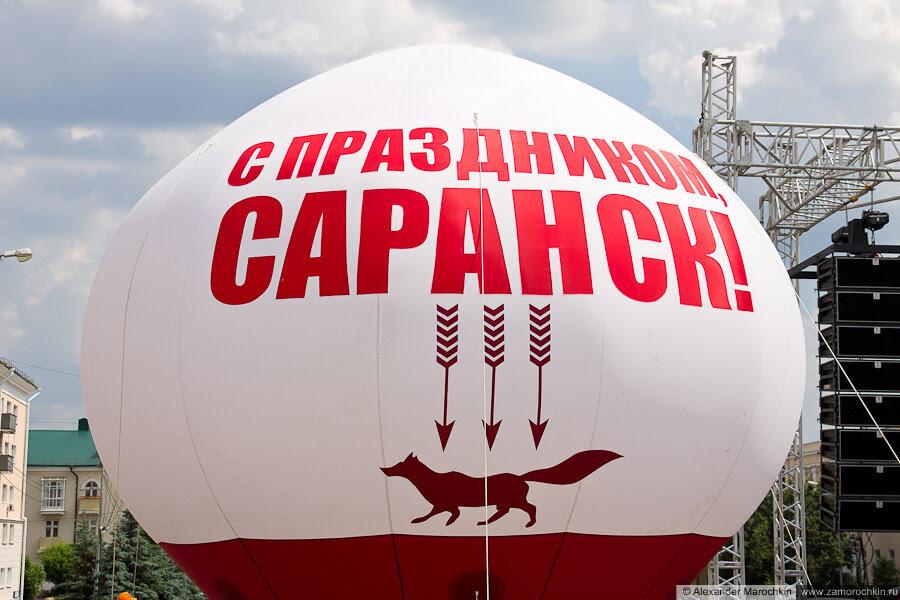 С праздником, Саранск! (День города 2013)